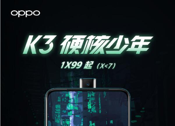 OPPO K3发布会倒计时1天海报:价格更加惊喜
