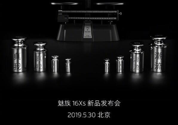 魅族16Xs新品发布会5月30日举行:165克的重量