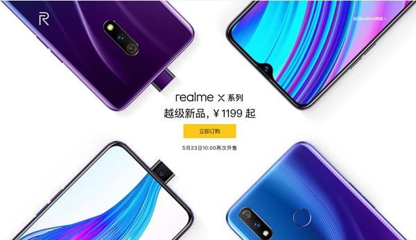 realme X今日上午10点再次开售:新增8+128GB版本