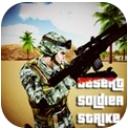 沙漠战士罢工