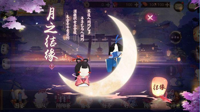 阴阳师七夕月之结缘活动介绍