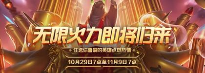 lol无限火力模式10月底登录游戏