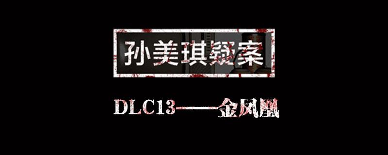 孙美琪疑案DLC13金凤凰线索大全