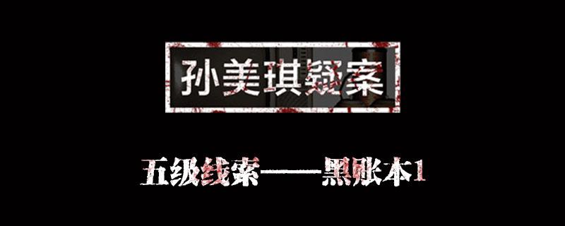 孙美琪疑案金凤凰线索黑账本1位置介绍