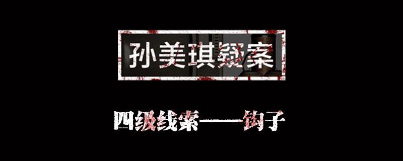 孙美琪疑案金凤凰线索钩子位置介绍