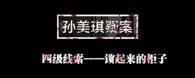 孙美琪疑案金凤凰线索锁起来的柜子位置介绍