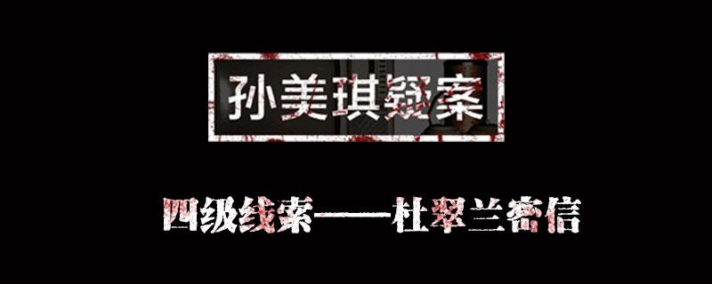孙美琪疑案金凤凰线索杜翠兰密信位置介绍