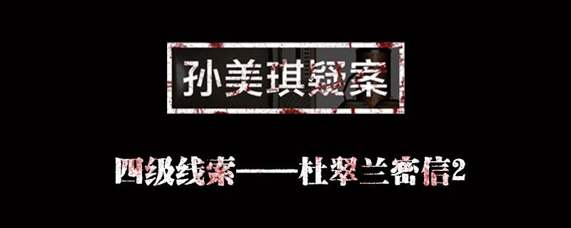 孙美琪疑案金凤凰线索杜翠兰密信2位置介绍