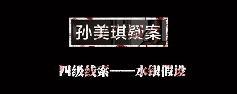 孙美琪疑案金凤凰线索团伙位置介绍