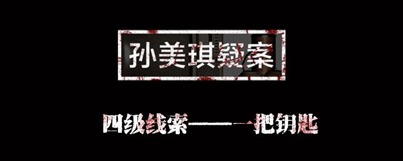 孙美琪疑案金凤凰线索一把钥匙位置介绍