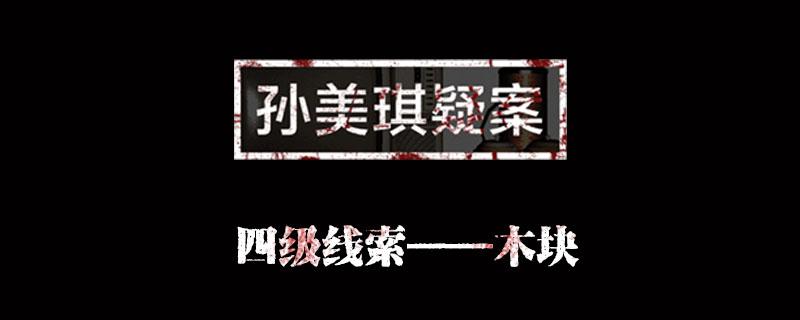 孙美琪疑案金凤凰线索木块位置介绍