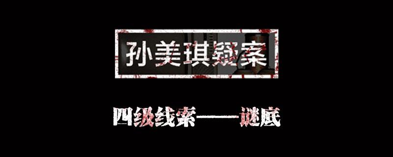 孙美琪疑案金凤凰线索谜底位置介绍