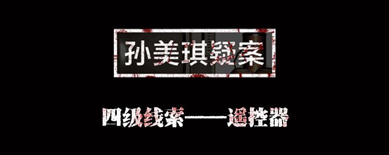 孙美琪疑案金凤凰线索遥控器位置介绍
