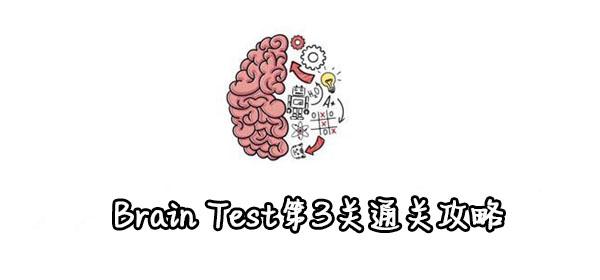 Brain Test第3关通关攻略