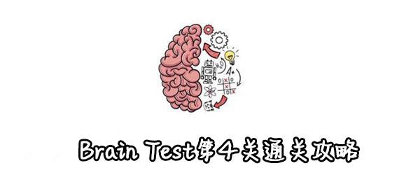 Brain Test第4关通关攻略