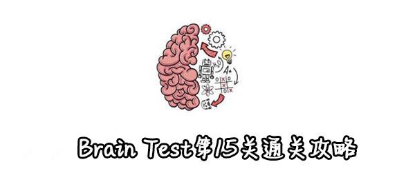 Brain Test第15关通关攻略