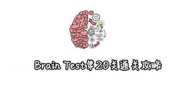 Brain Test第20关通关攻略