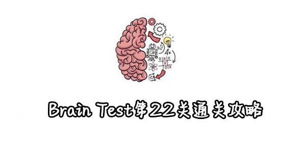 Brain Test第22关通关攻略