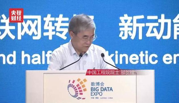 邬贺铨:5G人工智能等点燃信息化新时代引擎