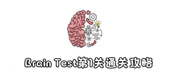 Brain Test第1关通关攻略
